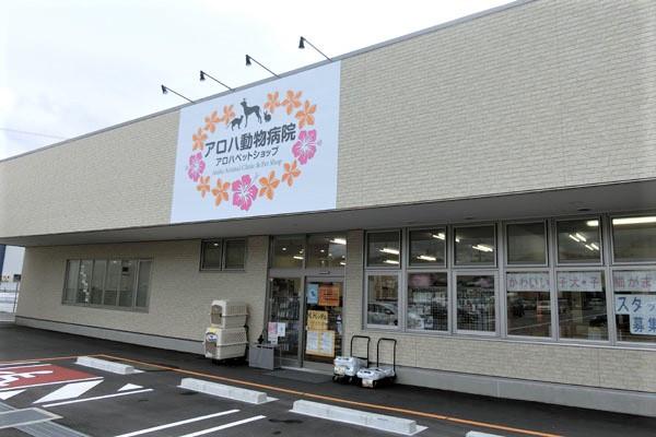 アロハ動物病院の評判・口コミ - 愛知県岡崎市【動物病院 ...