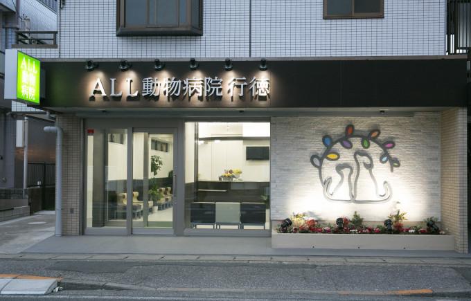 ALL動物病院行徳の評判・口コミ - 千葉県市川市【動物病院 ...