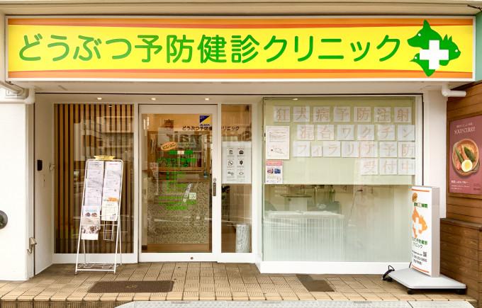 ピジョン 動物 病院 ピジョン動物愛護病院 川口院の評判・口コミ -...